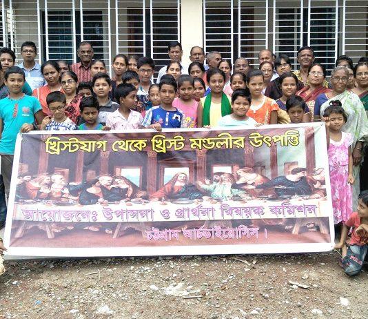 Participants of Noakhali Parish Center